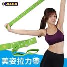 ALEX 美姿拉力帶(彈力帶 瑜珈 韻律 健身 免運≡體院≡ C-4502