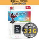 【廣穎】Micro SD記憶卡Class10-32G(含SD轉卡-全新公司貨)