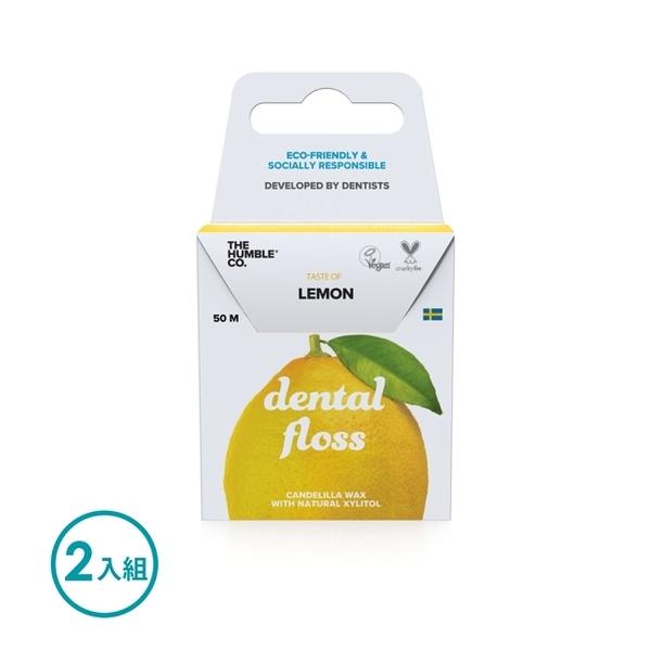 Humble 瑞典環保牙線2入組 - 清新檸檬