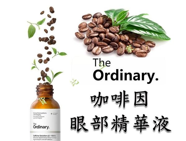 The Ordinary 咖啡因眼部精華液 魚尾紋 修護 眼周 舒壓 透潤 細紋 黑眼圈 深邃 滋養 玻尿酸 化妝水
