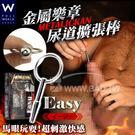 奢華壞男。日本METALICKAN《 金屬樂章-尿道擴張棒-Easy初階體驗款》馬眼玩耍 BDSM精品