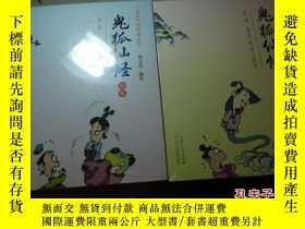 二手書博民逛書店蔡志忠漫畫彩版中國經典--鬼狐仙怪》第一部---第五部大全套罕見