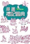 (二手書)漫畫禮記圖典(軟精)