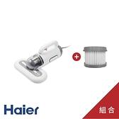 【贈濾網】Haier HKC-301 手持式除螨吸塵器 除螨機 除菌 海爾 原廠公司貨