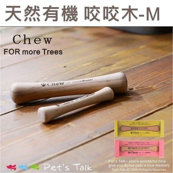 Pet's Talk~日本 Chew for more trees 天然有機咬咬木 櫻木/梨木 M號~好玩.潔牙推薦