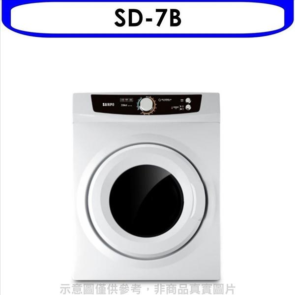 聲寶【SD-7B】7公斤乾衣機