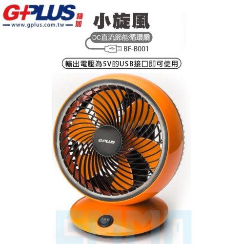 全新 G-Plus BF-B001 小旋風 6吋 DC直流節能 循環扇 90度手動調整 攜式手把 壁掛 壁扇 桌扇 不佔空間