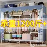 簡易衣櫃家用臥室布衣櫃鋼管加粗加固現代簡約組裝出租房用掛衣櫃NMS【生活樂事館】