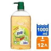 白蘭 新動力配方 洗碗精-活力鮮柚  1000ml (12入)/箱【康鄰超市】