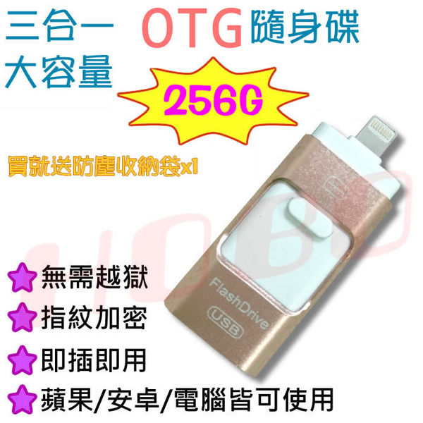 三合一 OTG 隨身碟 隨插即用 大容量256G 通過商檢局認證