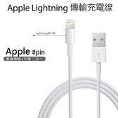 Apple蘋果適用 Lightning 8pin 傳輸線 充電線 1米 1M 100CM for iPhone 11 11Pro 11Pro max XS/XS Max/XR/X/8/7/6/5/SE/ipad等