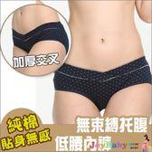 孕婦內褲U型內褲-無痕低腰棉質褲-JoyBaby