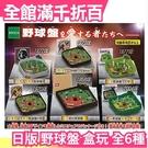 【野球盤 盒玩 全6種】日本 3D 野球盤 Ace 棒球遊戲 桌遊 玩具大賞益智【小福部屋】