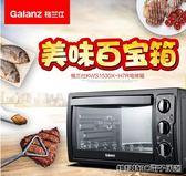 微波爐烤箱家用烘焙多功能全自動電烤箱30升MKS 維科特3C