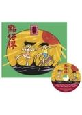 書立得-點仔膠.台語傳統兒歌集(附CD)