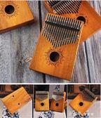 拇指琴卡林巴琴17音手指琴初學者樂器便攜式卡淋巴琴sparter 小確幸生活館