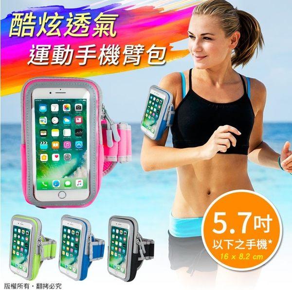 新竹【超人3C】aibo P23 5.7吋智慧型手機用 酷炫透氣運動手機臂包(內置夾層)
