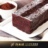 世界金廚冠軍【許燕斌手作烘焙】80%重巧克力蛋糕 ★人氣伴手禮