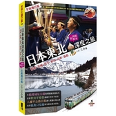 日本東北深度之旅(全新增訂版)