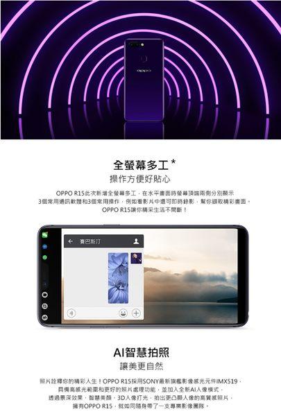 OPPO R15 6G/128GB 6.28吋 2000萬AI智慧美顏機 白色-福利品保固6個月(全新未使用)