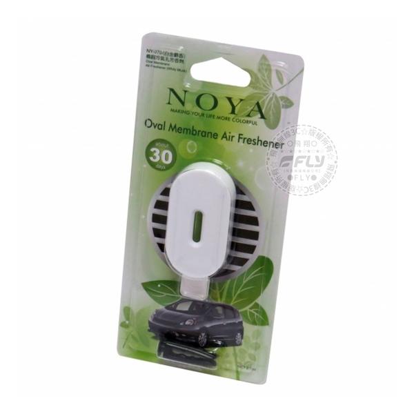 《飛翔無線3C》NOYA 橢圓冷氣孔芳香劑│公司貨│車內除臭 時尚造型 固定出風口
