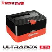 新竹【超人3C】保銳 ENERMAX 電腦週邊 Ultrabox 單槽 硬碟外接座 EB310SC