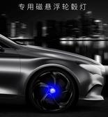 汽車磁懸浮輪轂燈大眾本田日產奔馳奧迪輪胎發光車標輪轂蓋燈改裝 教主雜物間