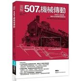 圖解507種機械傳動(科技史上最經典.劃時代的機構與裝置發明)