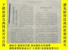 二手書博民逛書店儲蓄工作簡報罕見1981-1987(25期合售)Y25299