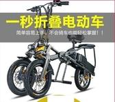 折疊三輪車電動自行車倒三輪折疊式超輕代步車鋰電平衡車便攜小型成人電瓶車 萬客城