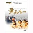 經典重現電影(58)-黃飛鴻笑傳DVD...
