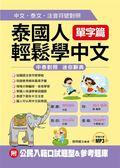 泰國人輕鬆學中文:單字篇-中文.泰文.注音符號對照(附MP3+公民入籍口試題型&參..
