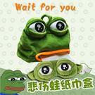 【Alice Shop】青蛙抽紙盒悲傷蛙...