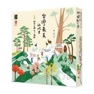 【2PLUS 桌遊】派對遊戲 - C 403569 台灣最美的地方 ( 國家公園 )