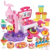 無毒橡皮泥模具套裝兒童冰淇淋機玩具彩泥超輕粘土【聚可愛】