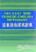 遠東迷你漢英字典