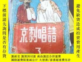 二手書博民逛書店京剧唱谱3罕見4 5Y405702 苏行 工晨兵读物出版社 出版1953