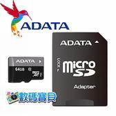 【免運費】 威剛 ADATA Premier microSDXC 64GB UHS-I Class10 (含SD轉卡,AUSDX64GUICL10-RA1,終身保固) 64g