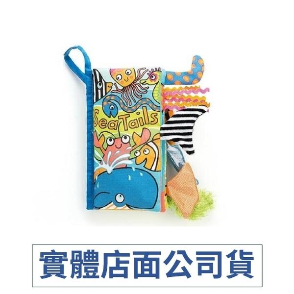 【JELLYCAT】感官刺激布書 SEA TAILS 海底世界尾巴(安撫書)