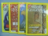 【書寶二手書T8/雜誌期刊_RHD】國家地理雜誌_2002/3-10月間_共4本合售_尼羅河謀殺案等_附地圖