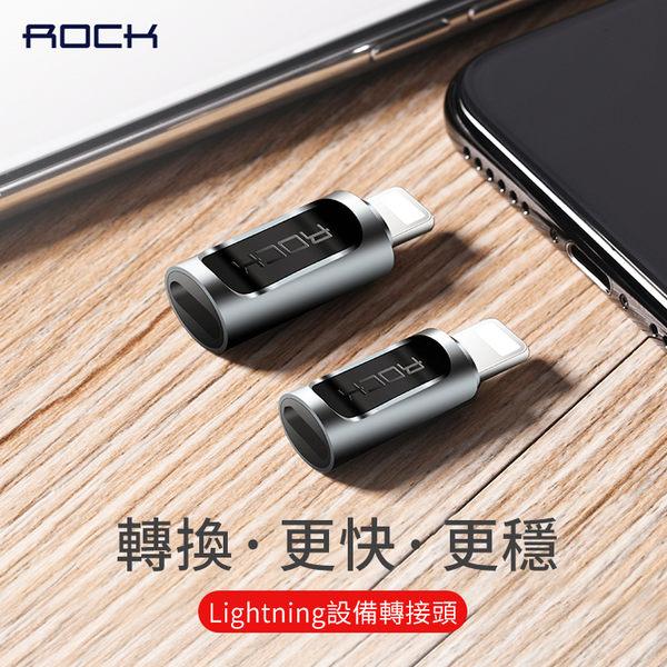 ROCK 蘋果設備 轉接頭 Micro轉Lightning 轉接器 TYPE-C轉Lightning 轉換器 充電 傳輸 二合一 小巧便攜
