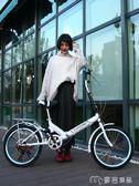 折疊自行車單車超輕便攜迷你小型輕便變速減震16/20寸成人女學生      麥吉良品YYS