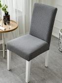 加厚連體彈力餐椅套家用針織酒店凳子套簡約餐桌椅子套罩通用布藝【極有家】