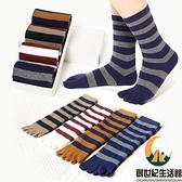 純棉中高筒五指襪女條紋運動型五指襪【創世紀生活館】