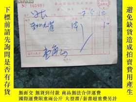 二手書博民逛書店罕見1957年上海市攤販業統一發票Y13330 上海 出版185