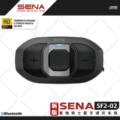 [安信騎士]  SENA 新版 SF2-02 重機 HD版 藍牙 耳機 對講機 2人對講 800公尺 BKS1 M1-S