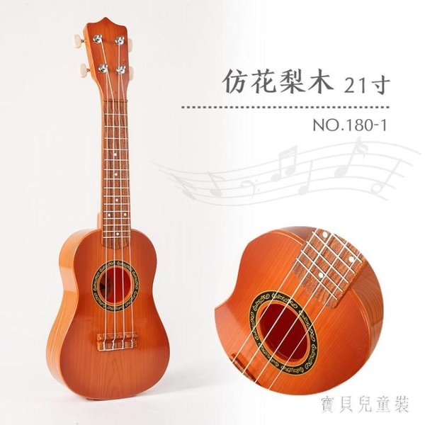 初學者兒童仿真小吉他玩具可彈奏 烏克麗麗 帶音樂小型樂器尤克里里 CJ4945『寶貝兒童裝』