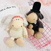 玩偶娃娃羊 婚紗羊西裝羊公仔小羊結婚禮物婚禮 傾城小鋪