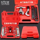 上匠制冷維修工具99型冰箱銅管脹管器 擴孔器 擴口器 5.88mm-19mm-享家生活館 YTL