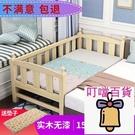 兒童床-兒童床帶護欄男孩女孩公主單人床實木小床嬰兒加寬床邊大床拼接床 叮噹百貨